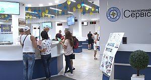 Першу річницю своєї діяльності святкує столичний «Паспортний сервіс» наБажана 1-Е